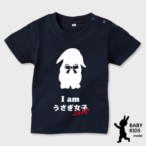 Iamうさぎ女子@ロップイヤー 半袖Tシャツ べビー・キッズ