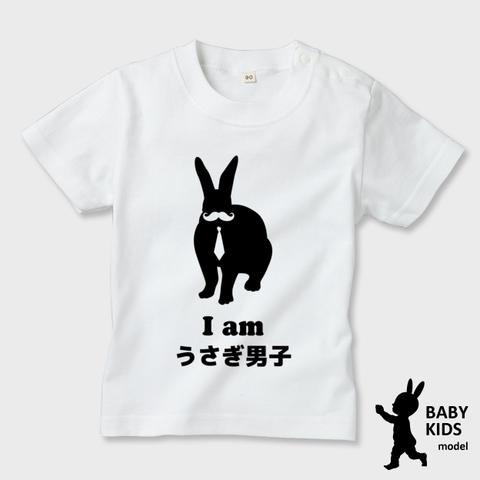 Iamうさぎ男子 半袖Tシャツ べビー・キッズ