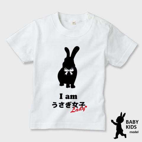 Iamうさぎ女子 半袖Tシャツ べビー・キッズ
