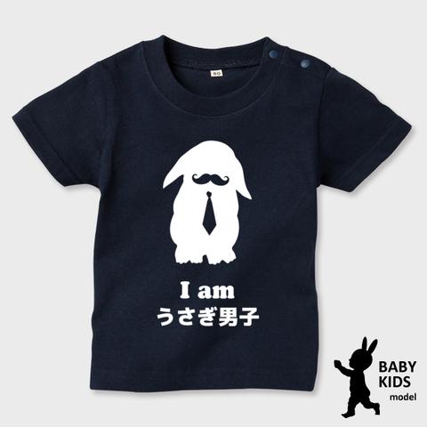 Iamうさぎ男子@ロップイヤー 半袖Tシャツ べビー・キッズ