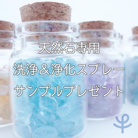 天然石の商品 3,000円以上ご購入の方対象♪