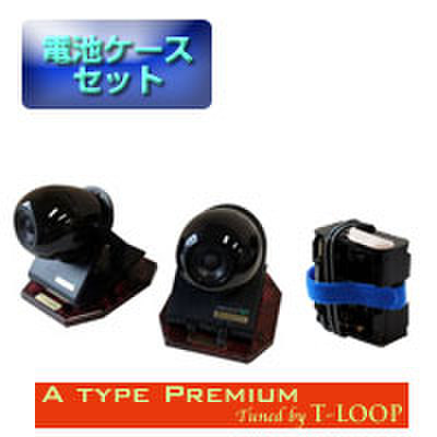 TIMEDOMAIN light A type Premium 電池ケースセット