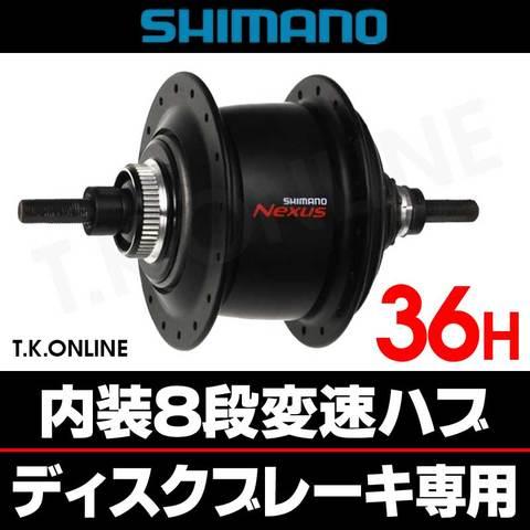 シマノ 内装8速ハブ 36穴 標準型 軸長187mm【黒】センターロックディスク用 NEXUS SG-C6001-8D【送料無料】