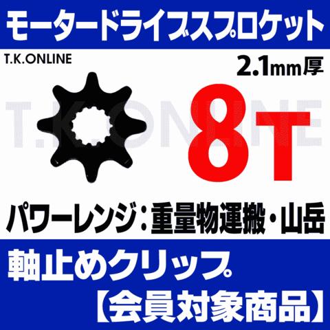 アシストギア 8T 2.1mm厚+Panasonic用軸止めクリップ【即納】