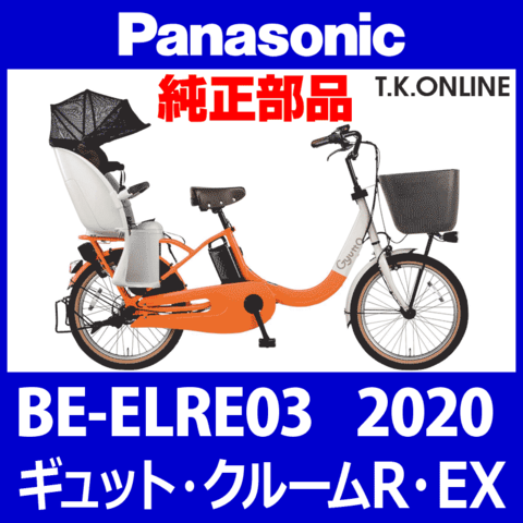 Panasonic BE-ELRE03用 スタピタ2ケーブルセット(スタンドとハンドルロックを連動)