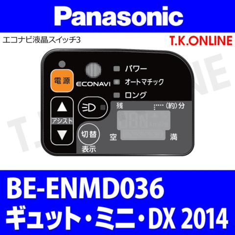 Panasonic BE-ENMD036用 ハンドル手元スイッチ
