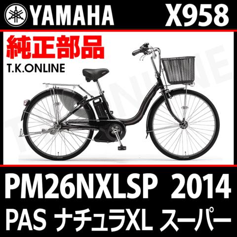YAMAHA PAS ナチュラ XL スーパー 2014 PM26NXLSP X958 ホイールマグネット+ホルダーセット