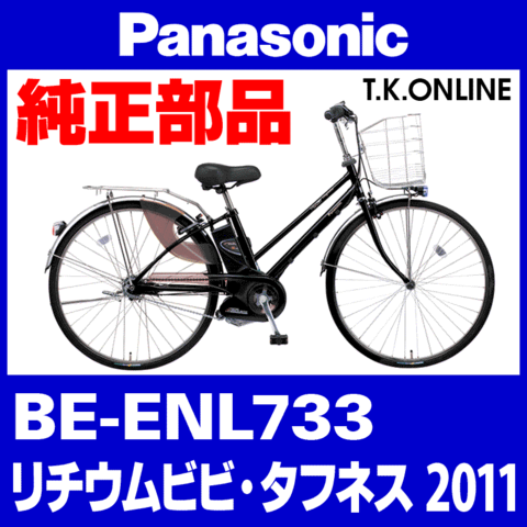 Panasonic BE-ENL733用 ブレーキケーブル前後セット【代替品:Alligator社製:黒または銀】