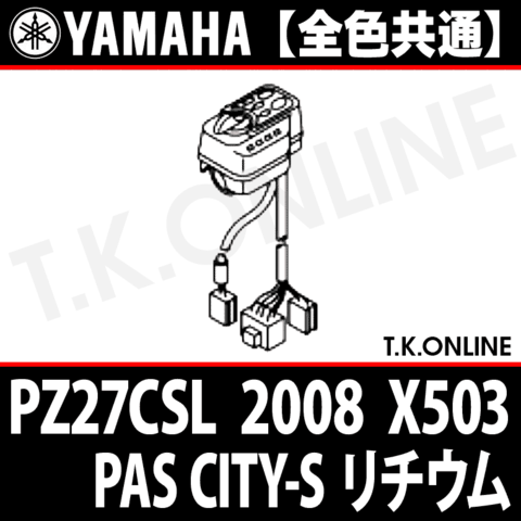 YAMAHA PAS CITY-S リチウム 2008 PZ27CSL X503 ハンドル手元スイッチ【全色統一】【送料無料】