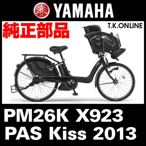 YAMAHA PAS Kiss 2013 X923 チェーンリング+固定クリップ【41T厚歯】