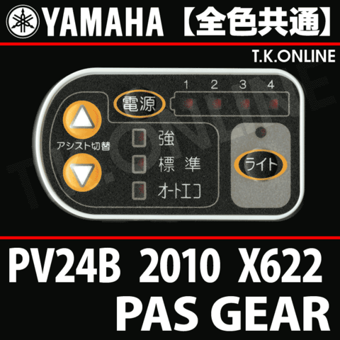 YAMAHA PAS GEAR 2009 PV24B X622 ハンドル手元スイッチ【送料無料】