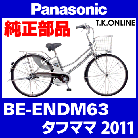 Panasonic BE-ENDM63 用 チェーンカバー【白:ポリカーボネート製へ代替】+ステーセット【送料無料】【即納】