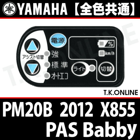 YAMAHA PAS Babby 2012 PM20B X855 ハンドル手元スイッチ 【全色統一】【送料無料】