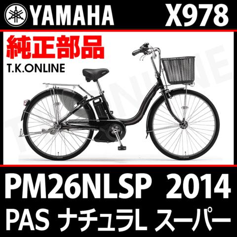 YAMAHA PAS ナチュラ L スーパー 2014 PM26NLSP X978 ホイールマグネット+ホルダーセット