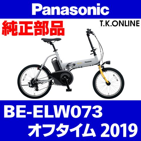 Panasonic BE-ELW073 用 チェーンリング 薄歯【黒・2.1mm厚】+固定スナップリング+ガード固定ボルト5本【チェーン脱落防止ガードなし】