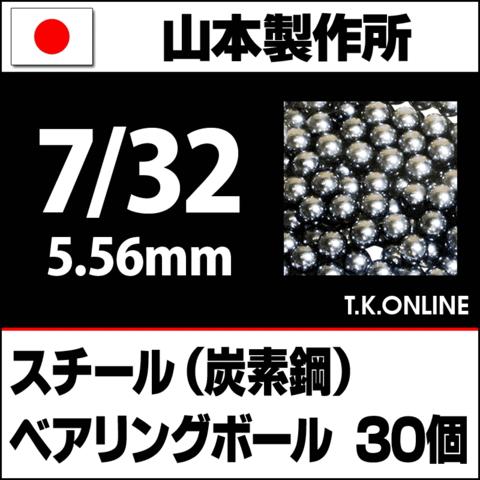 【日本製】ベアリングボール 7/32(5.56mm)30個 炭素鋼製【即納】
