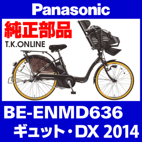 Panasonic BE-ENMD636用 後輪スプロケット 16T 厚歯+Cリング【即納】