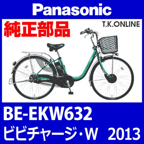 Panasonic ビビチャージ・W (2012.11) BE-EKW632 純正部品・互換部品【調査・見積作成】