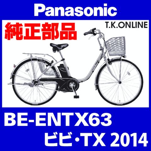 Panasonic BE-ENTX63 用 チェーン 厚歯 強化防錆コーティング 410P【即納】