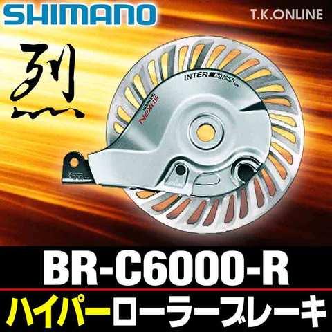 シマノ BR-C6000-R リア用ハイパーローラーブレーキ【バルクパッケージ】