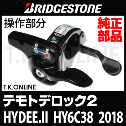 ブリヂストン HYDEE.II 2018 HY6C38、HL6C38 テモトデロック2(レバー部分のみ)黒
