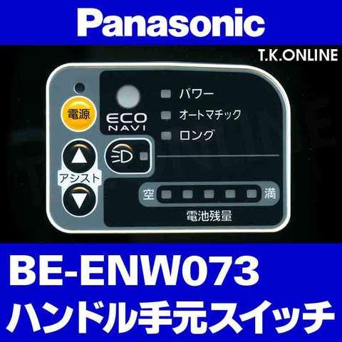 Panasonic BE-ENW073用 ハンドル手元スイッチ【黒】【送料無料】