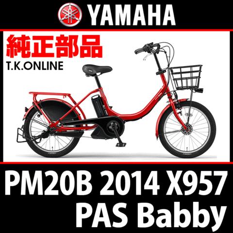 YAMAHA PAS Babby 2014 PM20B X957 マグネットコンプリート+取付けクランプ5本セット