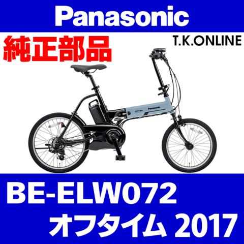 Panasonic BE-ELW072 用 前ブレーキシュー+ステンレス袋ナット+肉厚ワッシャ【ブレーキ鳴き低減型・左右セット】