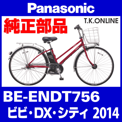 Panasonic BE-ENDT756用 ブレーキケーブル前後セット【代替品:Alligator社製:黒または銀】