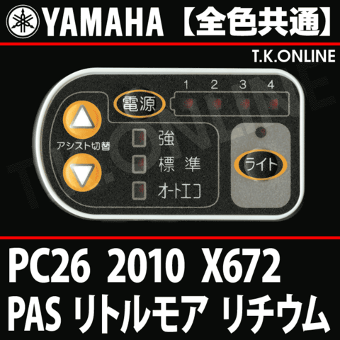 YAMAHA PAS リトルモア リチウム 2010 PC26 X672 ハンドル手元スイッチ 【全色統一】