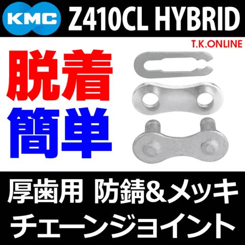 KMC S1RB・Z410RB用 クリップ式ハイブリッドジョイント ニッケルメッキプレート+防錆コーティング【KMC 410Pには使えません】【即納】