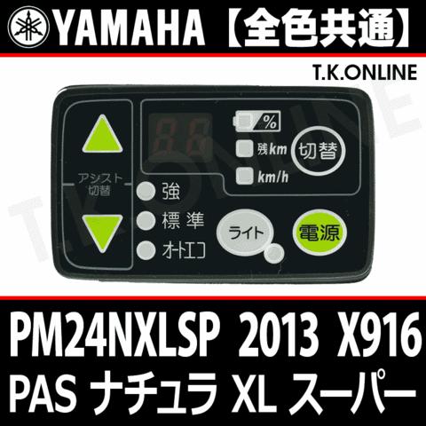 YAMAHA PAS ナチュラ XL スーパー 2013 PM24NXLSP X916 ハンドル手元スイッチ【全色統一】【代替品】