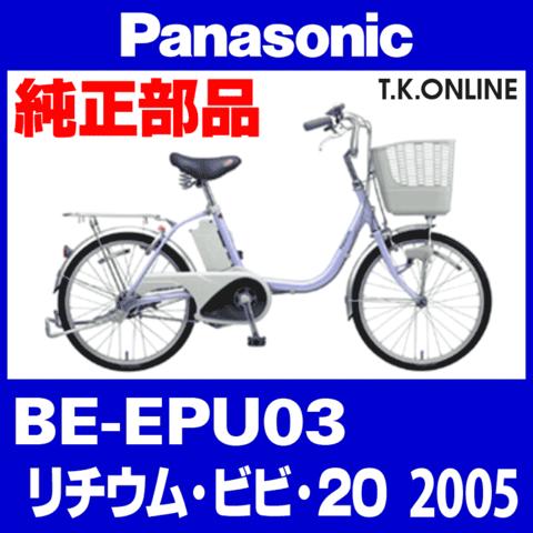 Panasonic リチウムビビ・20 (2005) BE-EPU03 純正部品・互換部品【調査・見積作成】