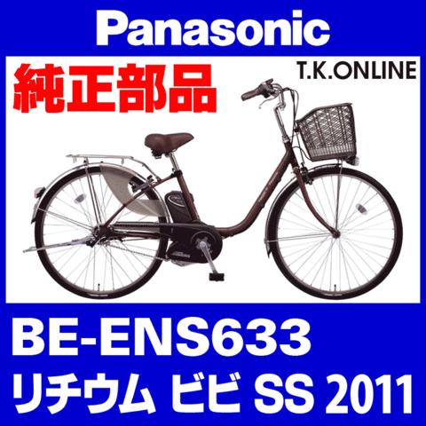 Panasonic BE-ENS633・BE-ENS433用 チェーンリング 41T 厚歯【2.6mm ← 3.0mm厚】+固定スナップリングセット【代替品】