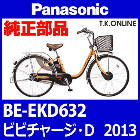 Panasonic ビビチャージ・D (2012.11) BE-EKD632 純正部品・互換部品【調査・見積作成】