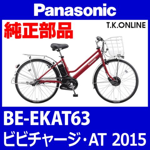 Panasonic ビビチャージ・AT (2015.09) BE-EKAT63 純正部品・互換部品【調査・見積作成】