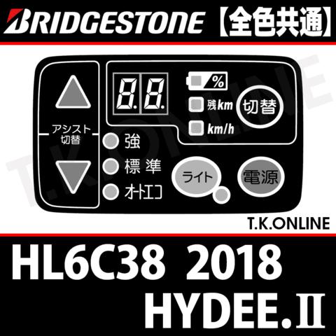 ブリヂストン HYDEE.II 2018 HL6C38用 ハンドル手元スイッチ【全色統一】【代替品】
