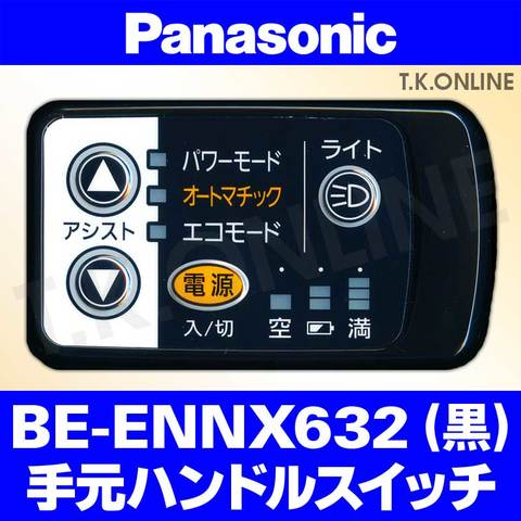 Panasonic BE-ENNX632用 ハンドル手元スイッチ【黒】【即納】