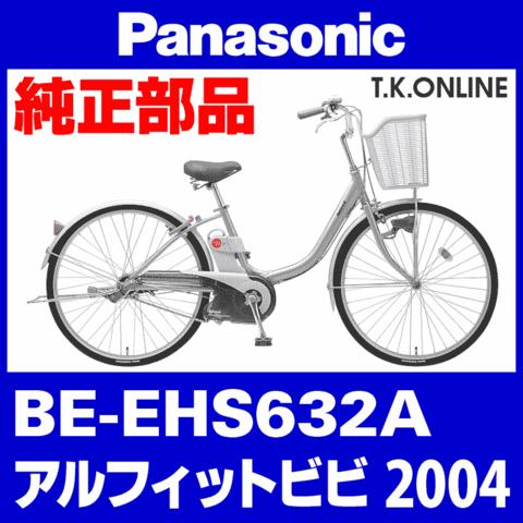 Panasonic BE-EHS632A用 チェーンリング 41T 薄歯+固定クリップ【代替品】【即納】