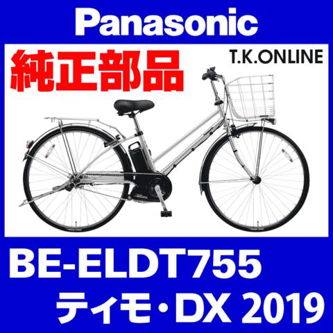 Panasonic BE-ELDT755用 チェーンカバー【代替品:黒+黒スモーク:ポリカーボネート:ステー付属】【送料無料】