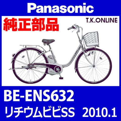 Panasonic BE-ENS632 用 チェーンリング【前側大径スプロケット:3.0mm厚】+固定スナップリングセット【即納】