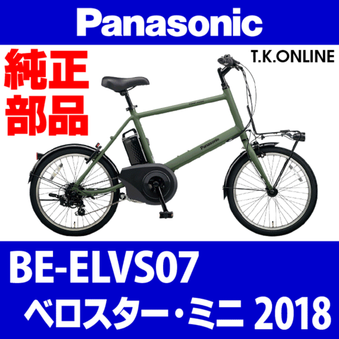 Panasonic BE-ELVS07用 リアディレイラー【純正】6-7速用