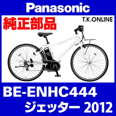 Panasonic BE-ENHC444用 カギセット【極太ワイヤー錠+バッテリー錠+ディンプルキー3本】【即納】