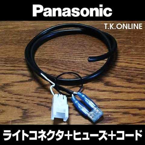 Panasonic 純正ライトコネクタ+ミニ平型ヒューズ 2A+キャブタイヤコード 200cm【即納】
