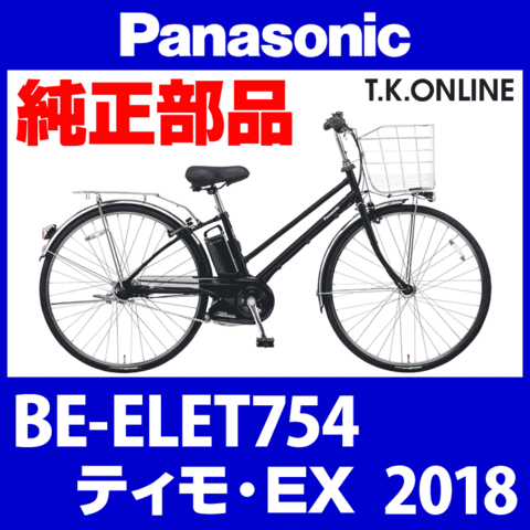 Panasonic BE-ELET754用 ブレーキケーブル前後セット