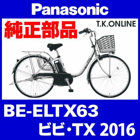 Panasonic BE-ELTX63用 チェーンカバー【黒+黒スモーク】【送料無料】