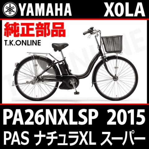 YAMAHA PAS ナチュラ XL スーパー 2015 PA26NXLSP X0LA アシストギア+固定リング