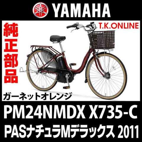 YAMAHA PAS ナチュラMデラックス 2011 PM24NMDX X735 チェーンケース【フレーム色:黒・赤・緑・橙・金・銀】