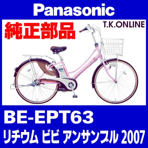 Panasonic ビビ アンサンブル (2007) BE-EPT63 純正部品・互換部品【調査・見積作成】