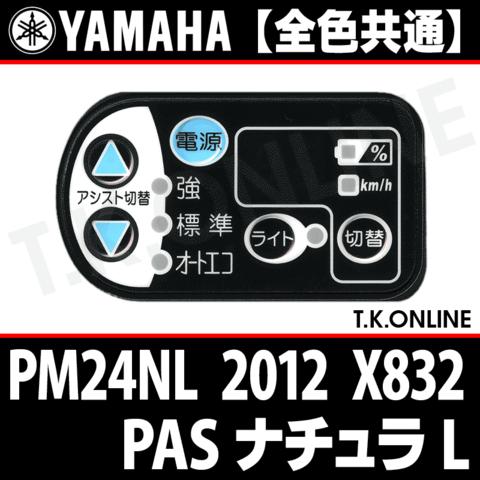 YAMAHA PAS ナチュラ L 2012 PM24NL X832 ハンドル手元スイッチ【全色統一】【代替品】
